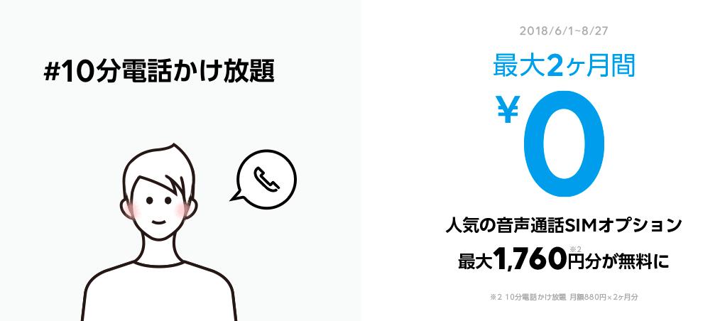 LINEモバイル10分電話かけ放題2ヶ月無料キャンペーンの詳細