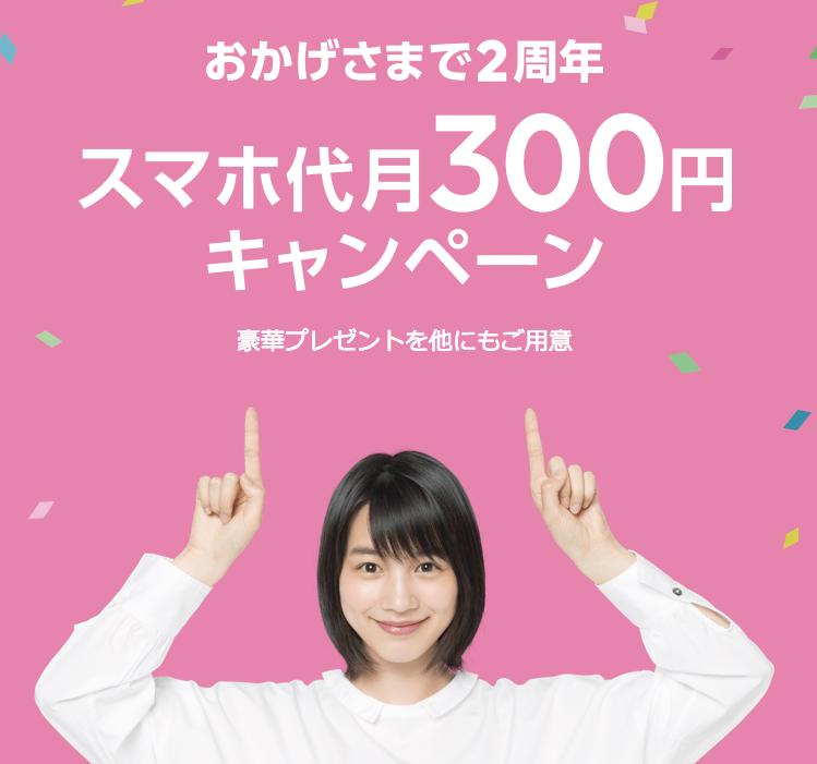実施中おかげさまで2周年!スマホ代月300円キャンペーン