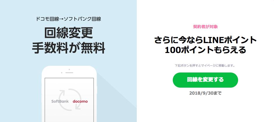 実施中✨ドコモ回線⇒ソフトバンク回線の回線変更手数料が無料!
