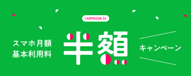 【実施中】スマホ月額基本料 半額キャンペーン