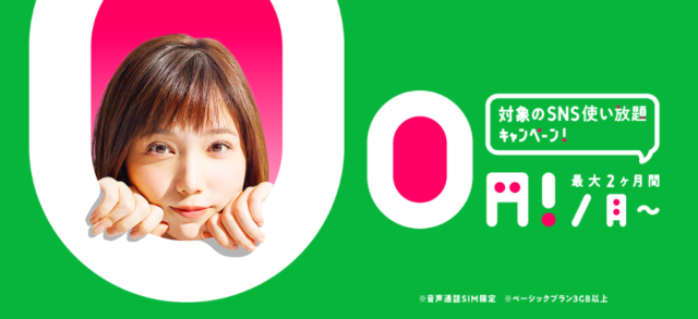 【実施中✨】月額基本利用料2ヶ月0円キャンペーン