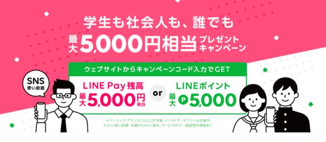 【実施中】SNS使い放題!学生も社会人も誰でも5,000円相当プレゼントキャンペーン