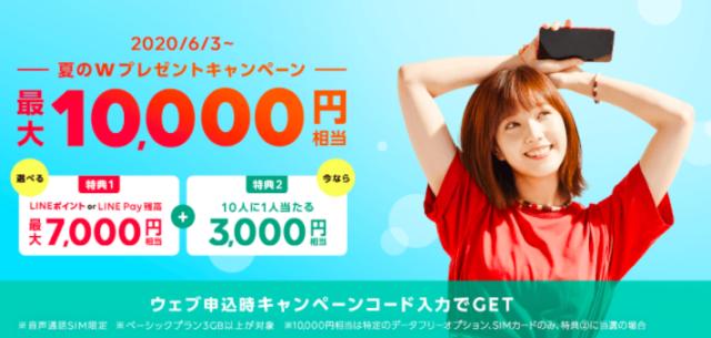 【LINEモバイル】最大10,000円相当!夏のWプレゼントキャンペーン