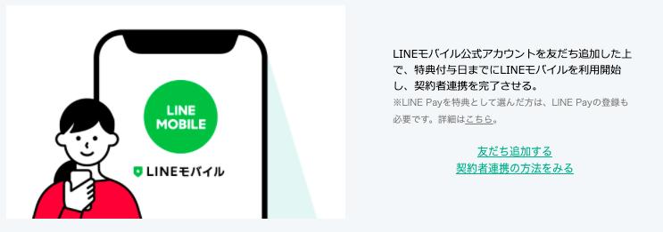 キャンペーン登録方法(STEP②)