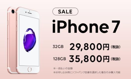 【実施中】iPhone7 大幅値引きキャンペーン