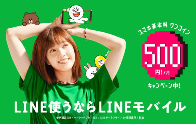 【実施中】月額基本利用料3ヶ月500円キャンペーン