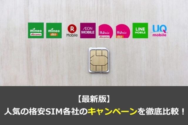 人気格安SIM各社の最新キャンペーン・キャッシュバックを比較