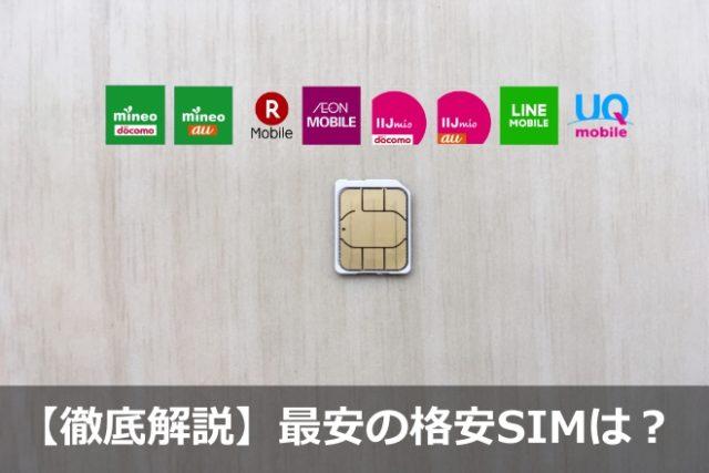 【まとめ】重視したい条件にぴったりの最安の格安SIMを選びましょう