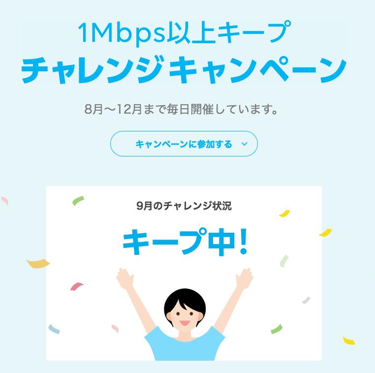 実施中1Mbps以上キープ チャレンジキャンペーン