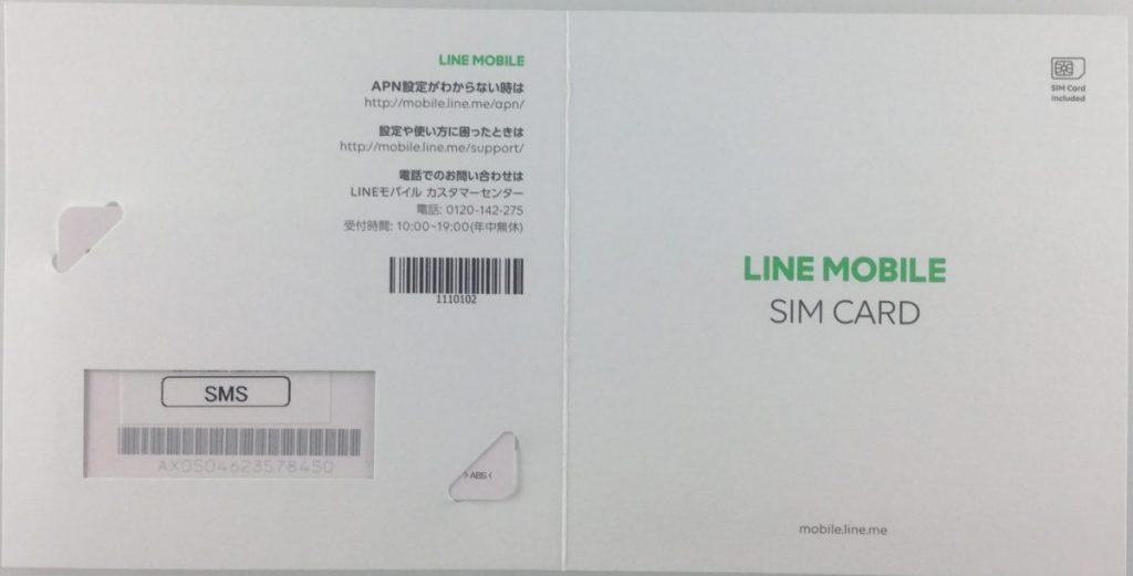 【最新版】LINEモバイルのキャンペーン一覧を一挙紹介!