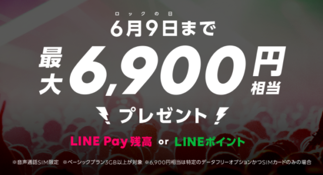 【実施中】ロックの日まで最大6,900円相当プレゼントキャンペーン