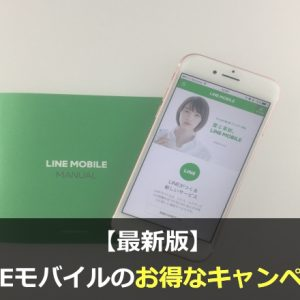 LINEモバイルの最新キャンペーン・キャッシュバック情報