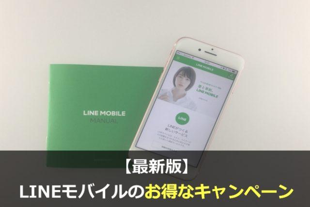 まとめ:LINEモバイルはキャンペーンを利用して申し込むことで更にお得に!