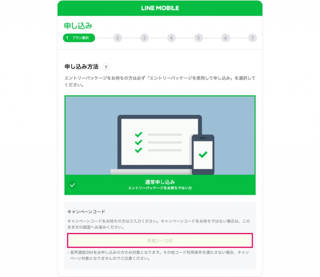 キャンペーン参加方法(STEP1)