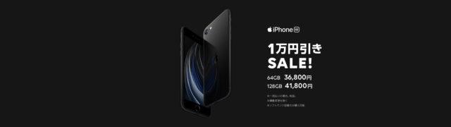 【実施中✨】iPhone SE 年末年始1万円引きセール