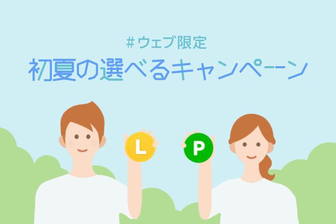 【期間限定】初夏の選べるキャンペーン(WEB申し込み限定)