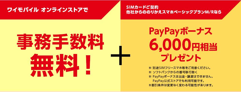 【Y!モバイル】事務手数料無料✨paypayボーナス6,000円相当プレゼント✨