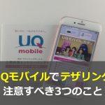 UQモバイルでテザリングをする際に注意すべき3つのこと(iPhone, iPad,料金)