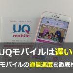 UQモバイルの通信速度は遅い?実際の通信速度を徹底検証!