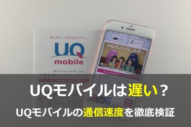 UQモバイルの通信速度は?遅いって本当?