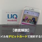 UQモバイルをデビットカードで契約する方法を徹底解説!
