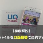 UQモバイルを口座振替で契約する方法を徹底解説!