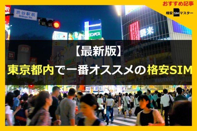 東京でオススメの格安SIMを徹底比較