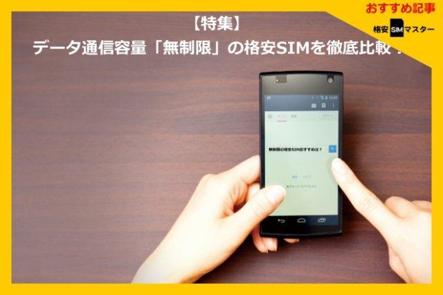 【特集】データ通信容量「無制限」の格安SIMを徹底比較!