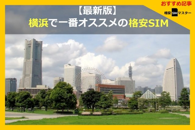 横浜でオススメの格安SIMを徹底比較