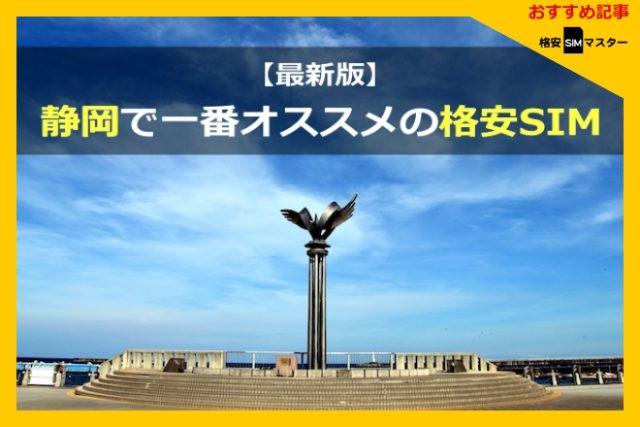 静岡でオススメの格安SIMを徹底比較