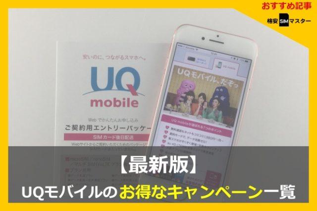 【WEB限定】UQモバイルの最新キャンペーン・キャッシュバック情報まとめ