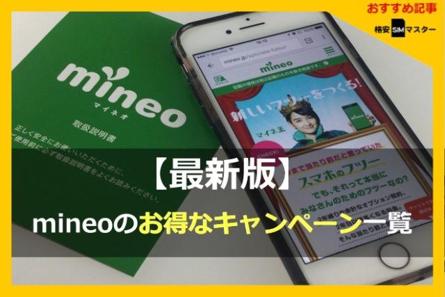 【最新版】mineoのお得なキャンペーン一覧