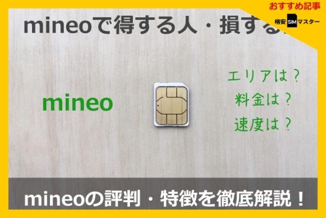 mineoの評判・特徴を徹底解説!格安SIMのmineoを選んで得する人・損する人は?
