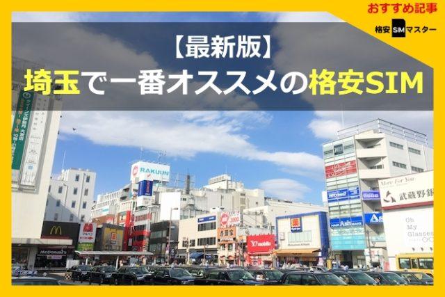 埼玉でオススメの格安SIMを徹底比較
