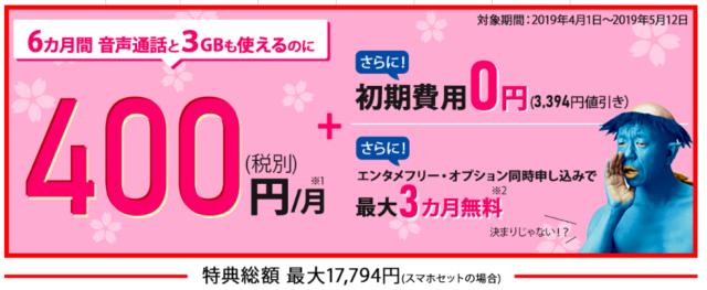 【実施中】BIGLOBE特別キャンペーン(期間限定)