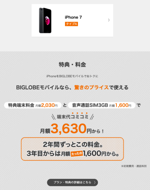 【実施中】iPhone7 値引き特典