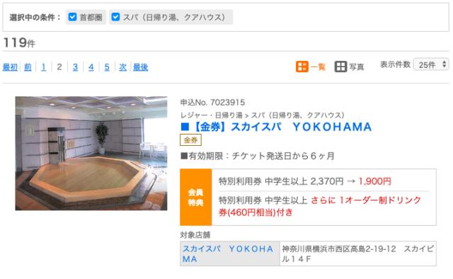 【第3位】SKY SPA★YOKOHAMA 470円割引+ワンドリンク無料✨