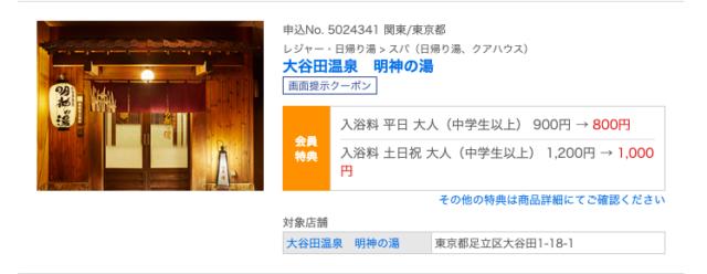 【第4位】明神の湯(入浴料割引:平日100円/週末200円)
