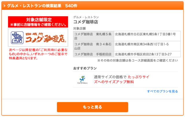 【第6位】コメダ珈琲店ーサイズアップ無料✨