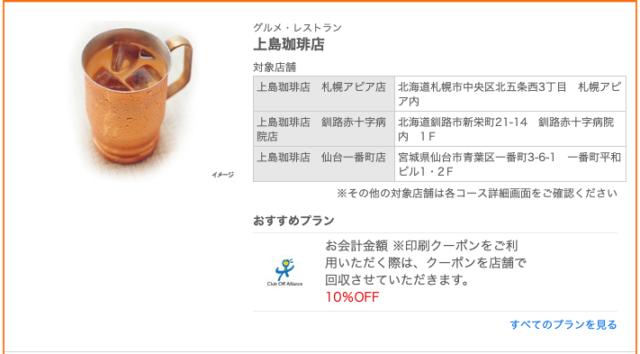 【第5位】上島珈琲店10%OFF✨