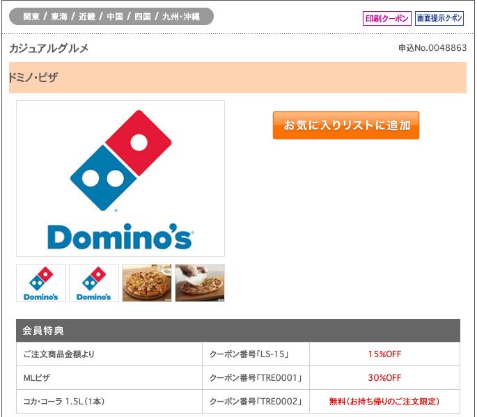 ★★★★★【第1位】ドミノ・ピザ30%OFFクーポン