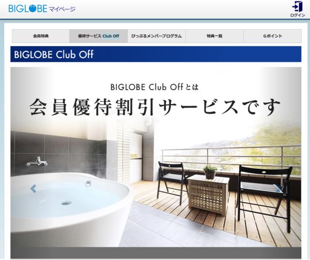 BIGLOBE Club off(※BIGLOBEモバイル契約者なら利用料無料)