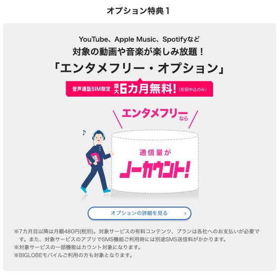 【追加特典】エンタメフリー・オプションが6ヶ月間無料