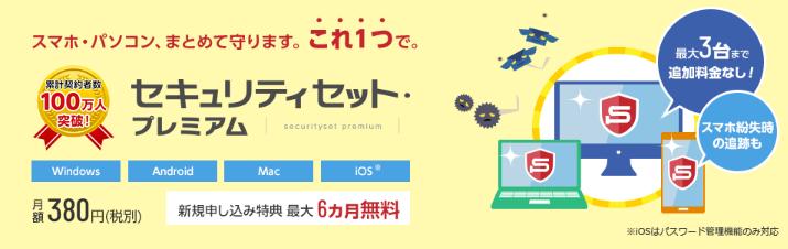 【特典③】セキュリティサービス6ヶ月間無料