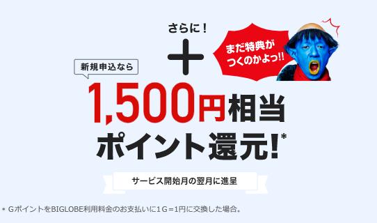 【特典②】新規申し込みで1,500円分のポイント還元
