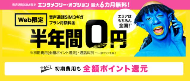 【実施中】音声通話SIM特典 ※期間限定