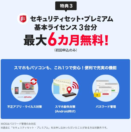 【特典③】セキュリティ対策が3台分無料(最大6ヶ月間)