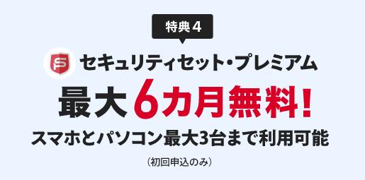 【特典④】セキュリティ対策が3台分無料(最大6ヶ月間)