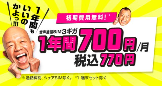 【実施中】音声通話SIM特典※期間限定