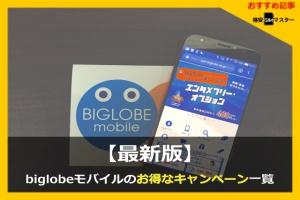 【最新版】biglobeモバイルのお得なキャンペーン一覧